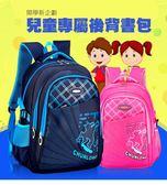 DF 童趣館 - 舒適大容量兒童書包後背包-共3色