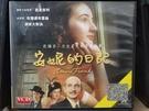 挖寶二手片-V04-056-正版VCD-電影【安妮的日記】班金斯利 布蘭達布雷絲(直購價)
