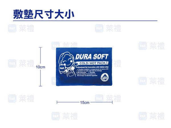DURA 長效型冷熱敷墊 (S)