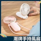 《潮牌手持風扇》懶人電風扇 超靜音 可站立 電鍍質感 大電池容量 多段風力風向 USB充電 輕巧便攜