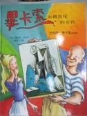 【書寶二手書T1/少年童書_ZCQ】畢卡索和綁馬尾的女孩-巴帕布羅.畢卡索的故事_羅倫斯