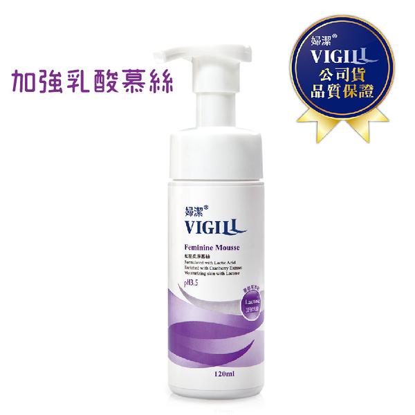 ▼婦潔Vigill 私密柔淨慕絲 (加強乳酸) 120ml (添加蔓越莓萃取)