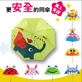 兒童雨傘女小孩寶寶雨傘兒童傘遮陽長柄小童傘男創意公主傘幼兒園FA