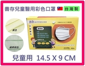 (一次3盒單盒350元)【兒童超值專案組】善存兒童醫用口罩(未滅菌) 兒童醫療口罩
