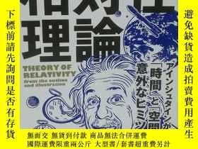 二手書博民逛書店漫畫圖解相對論罕見Theory of Relativity from the Outline and Illust