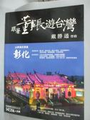 【書寶二手書T1/旅遊_WGV】跟著董事長遊台灣19彰化_戴勝通