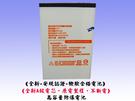 【駿霆-高容量防爆電池】KOOOK W306 / ROMEO TG588 BL-4C 原電製程