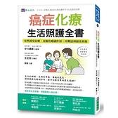 癌症化療生活照護全書(安然接受治療.克服化療副作用.以期達到最佳預後)