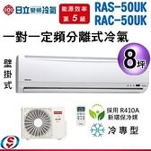 (含運安裝另計)【信源】8坪【HITACHI 日立 定頻分離式《冷專》一對一冷氣】RAC-50UK/RAS-50UK