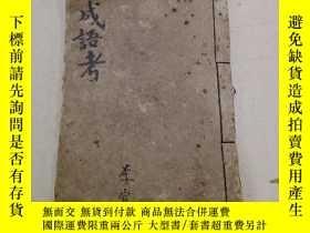 二手書博民逛書店光緒刻本罕見黃 榮讀《成語考》上下卷全 1冊Y193535