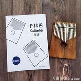 卡林巴琴譜拇指琴譜小熊編制15音17音初學者入門手指琴拇指琴琴譜