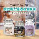 yankee candle 瓶中燭系列 小款香氛蠟燭 3.7oz《Belle倍莉小舖》