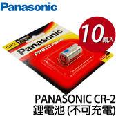 PANASONIC 國際牌 CR-2 鋰電池 10顆 (免運) 拍立得鋰電池 適用 MINI 7S 50S 55 PIVI MP300