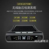 (百貨週年慶)汽車通用胎壓監測無線太陽能胎壓監測內置四輪同顯外置胎壓檢測器 XW