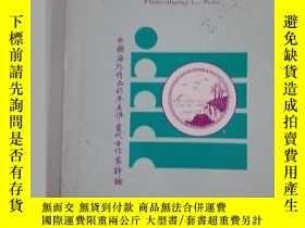 二手書博民逛書店NATIVISM罕見OVERSEAS 海外論本土:當代中國女作家