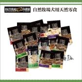 NATURAL FARM自然牧場〔狗用天然零食,17種口味〕