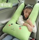 汽車護肩 汽車抱枕兒童可愛護頸枕靠頭枕車用護肩套車內用品車載睡覺枕頭【快速出貨八折下殺】