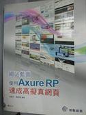 【書寶二手書T8/網路_WGZ】網站藍圖:使用 Axure RP速成高擬真網頁_呂皓月、楊長韜_附光碟