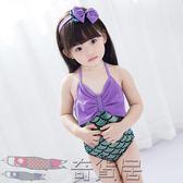 兒童美人魚2018新款女童泳衣公主小童連體可愛泳裝女孩寶寶游泳衣【奇貨居】