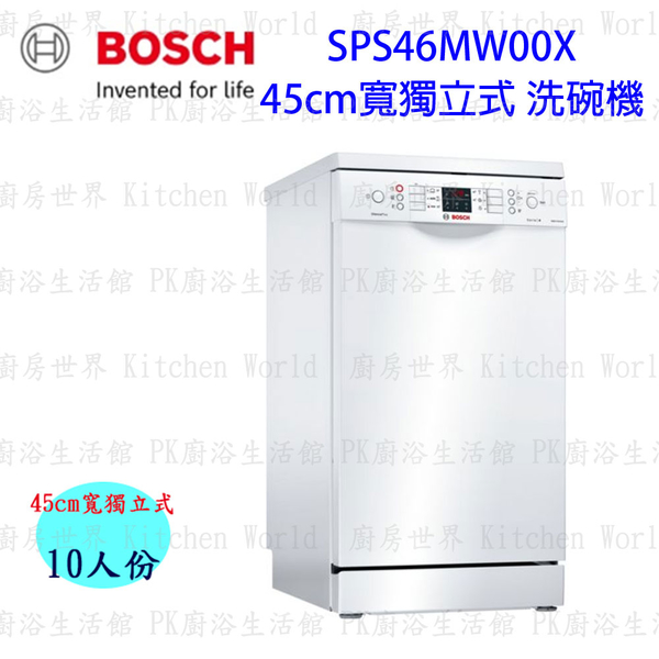 【PK廚浴生活館】 高雄 BOSCH 博世 SPS46MW00X 4系列 45cm 洗碗機 獨立式 實體店面 可刷卡
