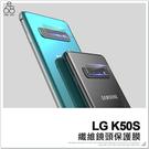 LG K50S 纖維鏡頭貼 手機鏡頭 保護貼 保護膜 玻璃貼 防刮 防爆 手機 後鏡頭 鏡頭保護