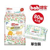 培寶超厚柔護濕巾(手口臉適用) 80抽1入 嬰兒濕紙巾