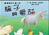 書農場裡的七嘴八舌-驢子與番茄