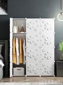 衣櫃簡易組裝臥室布衣櫃實木塑料兒童宿舍經濟型掛收納小衣櫥櫃子 水晶鞋坊YXS