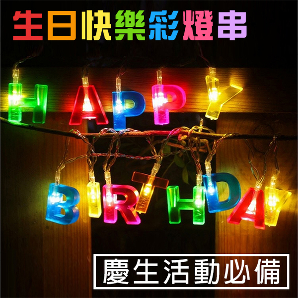 蛋糕布置 LED 生日快樂燈 銅線燈 燈串 夾子燈 字母燈 裝飾燈 照片燈 瓶子燈 氣氛燈【塔克】