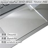 【Ezstick】Lenovo S540 15 IWL TOUCH PAD 觸控板 保護貼