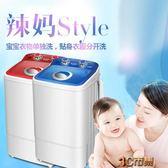 洗衣機 甩幹機 微型迷你洗衣機小型單筒宿舍單桶缸半全自動嬰兒童帶甩干脫水 mks免運