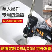 【當天出貨】電動管道疏通機馬桶下水道疏通器 一鍵解決 快速疏通