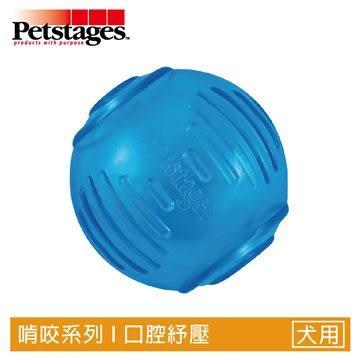 ☆御品小舖☆ 美國 Petstages 235歐卡迷你網球 小型犬 寵物狗玩具 耐咬磨牙