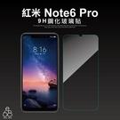 鋼化玻璃 紅米 Note6 Pro 6.26吋 手機螢幕 玻璃貼 防刮 9H 鋼化 玻璃 貼膜 半版 非滿版 保護貼