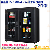 送淨化器 寶藏閣 PATRON LCS-300 電子式防潮箱 LED照明 310L 公司貨5年保 適用相機攝影器材 儀器
