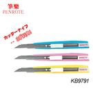 筆樂PENROTE 2051 30度斜角美工刀 KB9791 (顏色隨機出貨)12支 / 打
