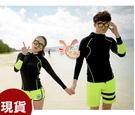 依芝鎂-V218浮潛衣瑩光邊拉鍊沖浪服浮潛長袖泳衣單外套,單外套男生售價880元