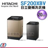 【信源電器】20公斤【HITACHI 日立】 變頻+尼加拉飛瀑洗衣機 SF200XBV