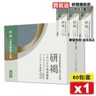 研褐機能飲 二代小分子褐藻醣膠 10mlX60包/盒 贈 研褐機能飲 10mlX2包X3盒 (多孔高滲透科技) 專品藥局