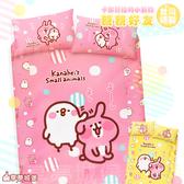 【享夢城堡】雙人床包枕套5X6.2三件式組-卡娜赫拉的小動物 親親好友-粉.黃