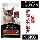 ProPlan冠能頂級貓糧.成貓雞肉活力提升配方1.5公斤