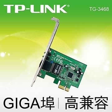 TP-LINK TG-3468 Gigabit PCI Express 網路卡