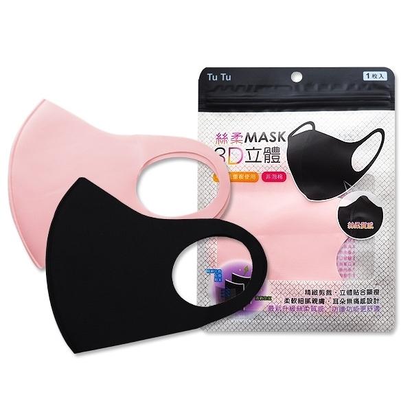 絲柔3D立體成人口罩(水洗口罩)1入 粉色/黑色 顏色可選【小三美日】