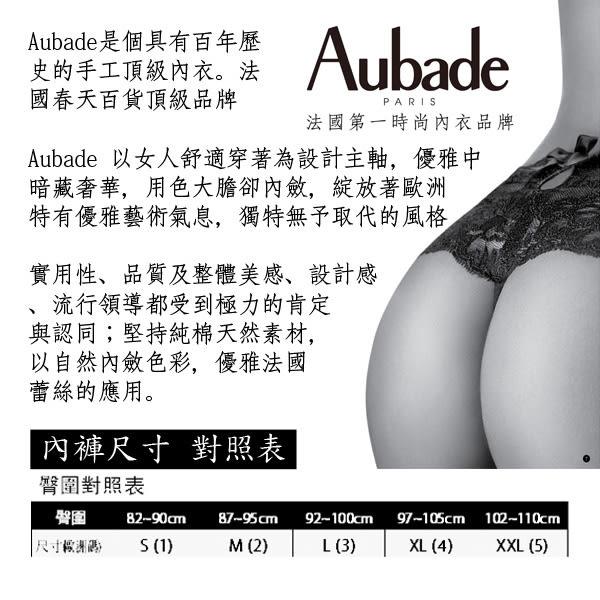 Aubade-雪莉S-L性感蕾絲丁褲(天空灰)CG