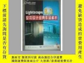 二手書博民逛書店罕見Lightscape3.2室內設計經典作品解析Y25717