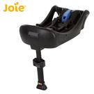 【奇哥總代理】Joie gemm 嬰兒提籃汽座底座