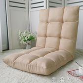 創意懶人沙發榻榻米單人可折疊椅床上靠背椅陽臺飄窗電腦沙發椅子   潮流衣舍