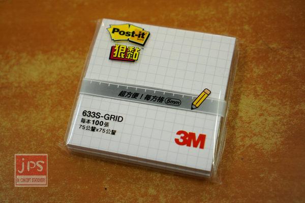 3M Post-it 利貼 狠黏 方格 便條紙 便利貼 633S-GRID