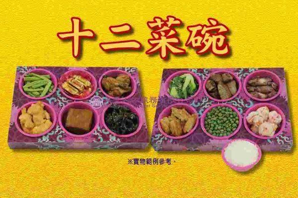 【大堂人本】葷食。12菜碗。遷葬。晉塔。百日。對年。合爐。普渡。方便組合
