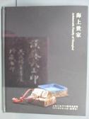 【書寶二手書T4/收藏_QLC】上海工美2018春季拍賣會_海上世家_2018/6